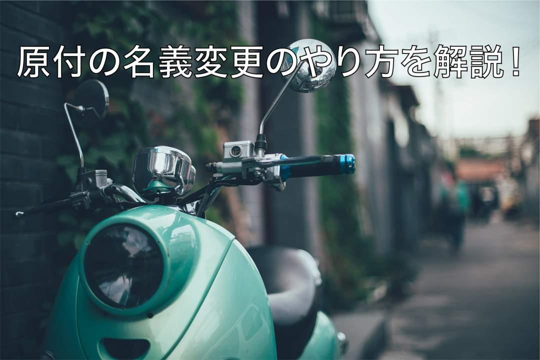原付の名義変更のやり方を解説! 18