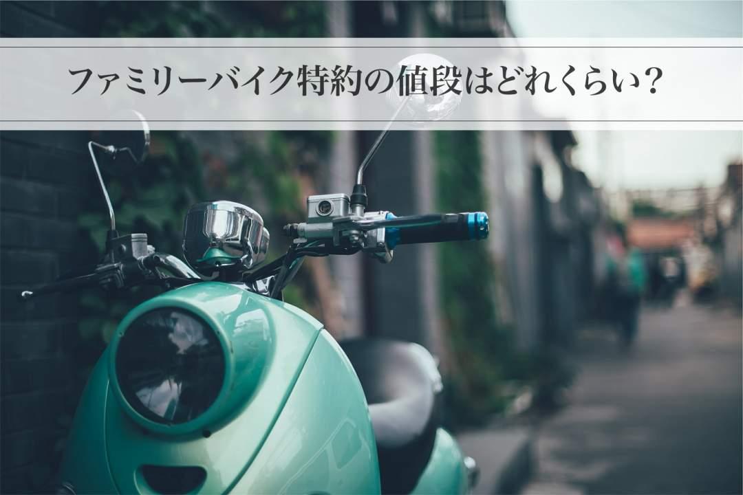 ファミリーバイク特約の値段はどれくらい? 15
