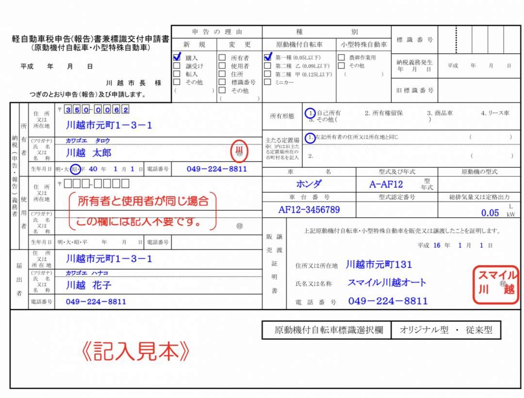 原付の名義変更のやり方を解説! 21