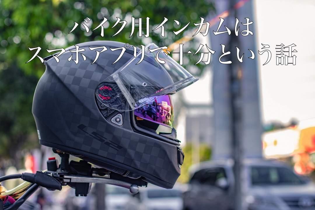 バイク用インカムはスマホアプリで十分という話 13