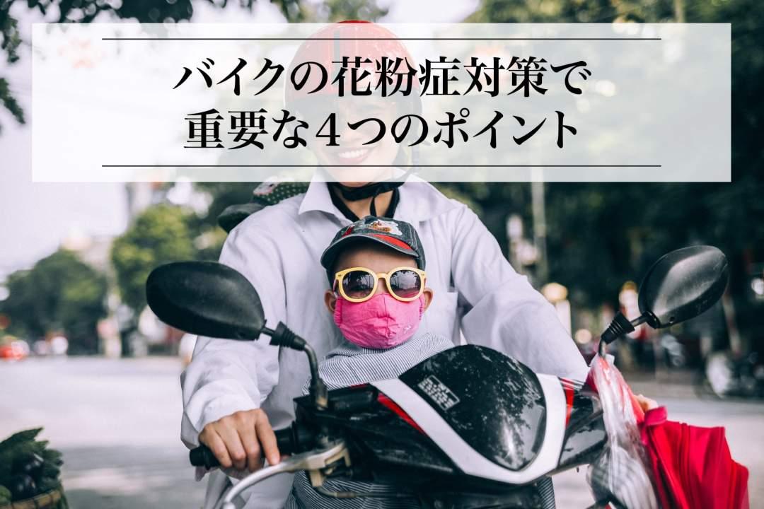 バイクの花粉症対策で重要な4つのポイント 17