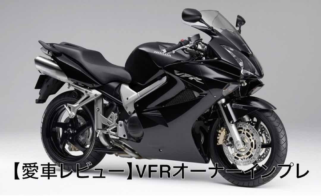 【愛車レビュー】VFR800(RC46)オーナーインプレ 47