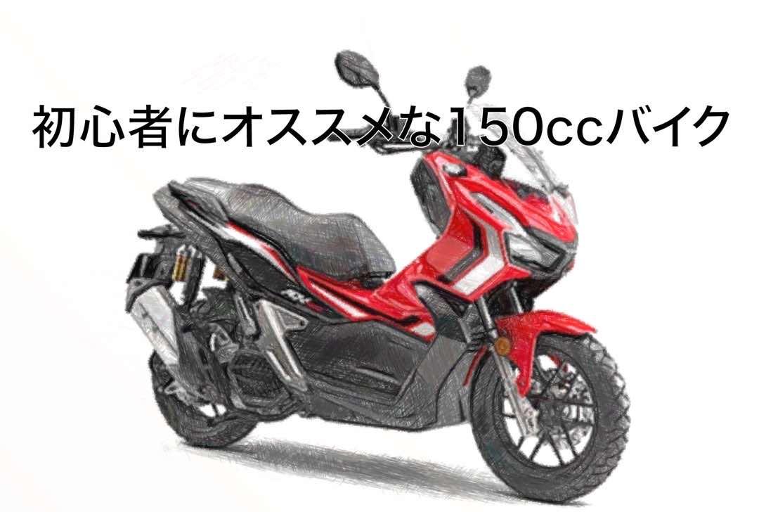 【2020年】初心者におすすめな150ccバイク 20