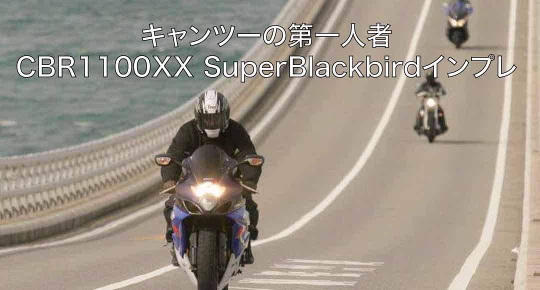 【愛車レビュー】CBR1100XX SuperBlackbirdオーナーインプレ 59