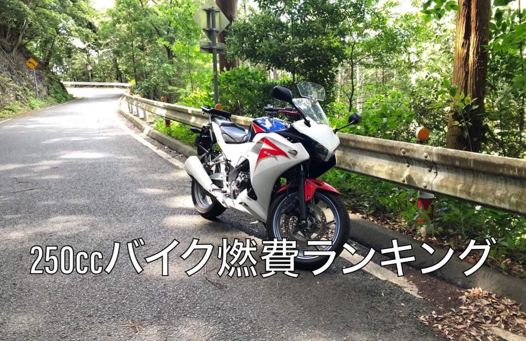 【2020年】250ccバイク燃費ランキング 38