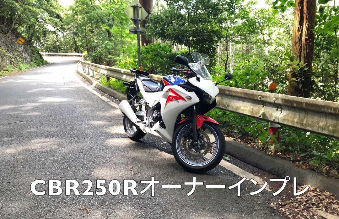 【愛車レビュー】CBR250R(mc41)オーナーインプレ 43