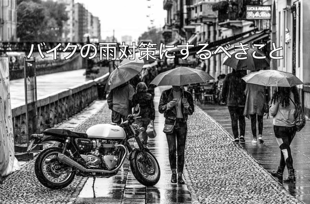 バイクの雨対策でするべきこと 47