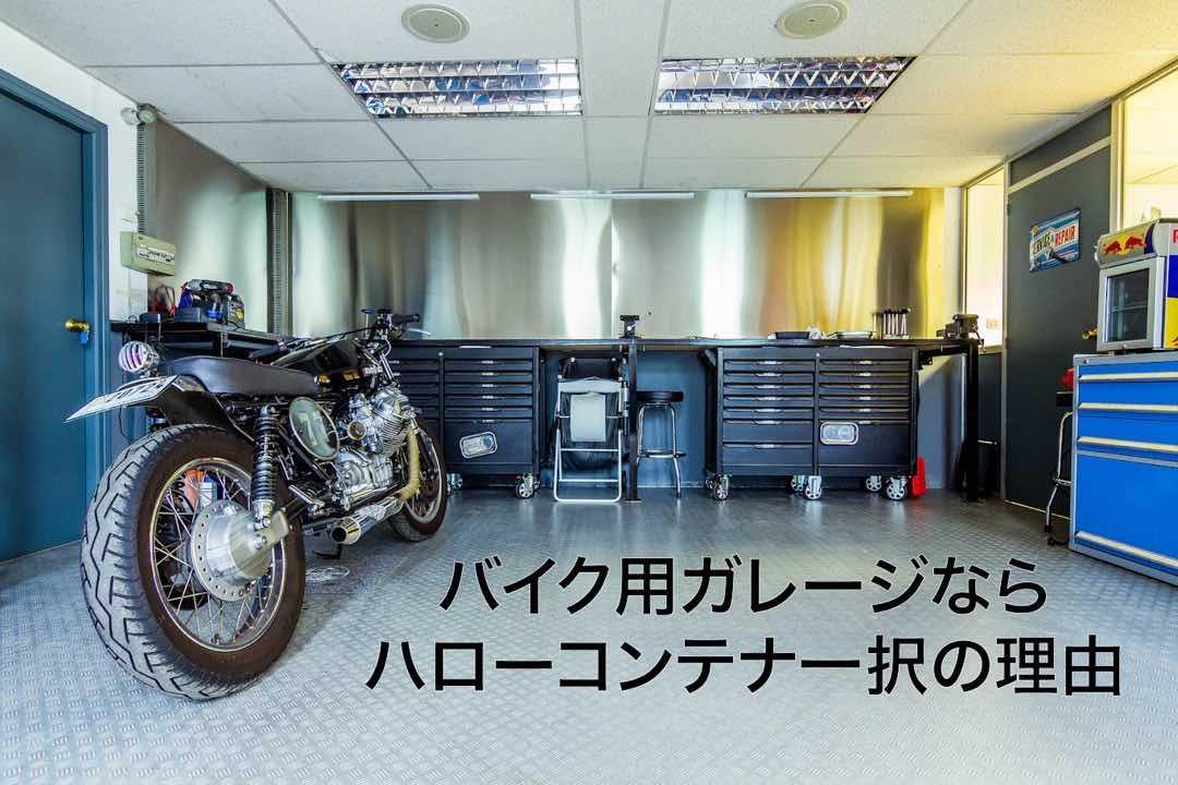 バイク用ガレージを借りるならハローコンテナ一択の理由 32