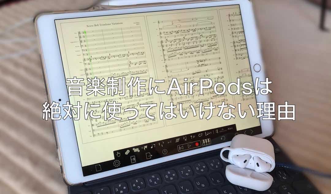 音楽制作にAirPodsを使ってはいけない理由 29