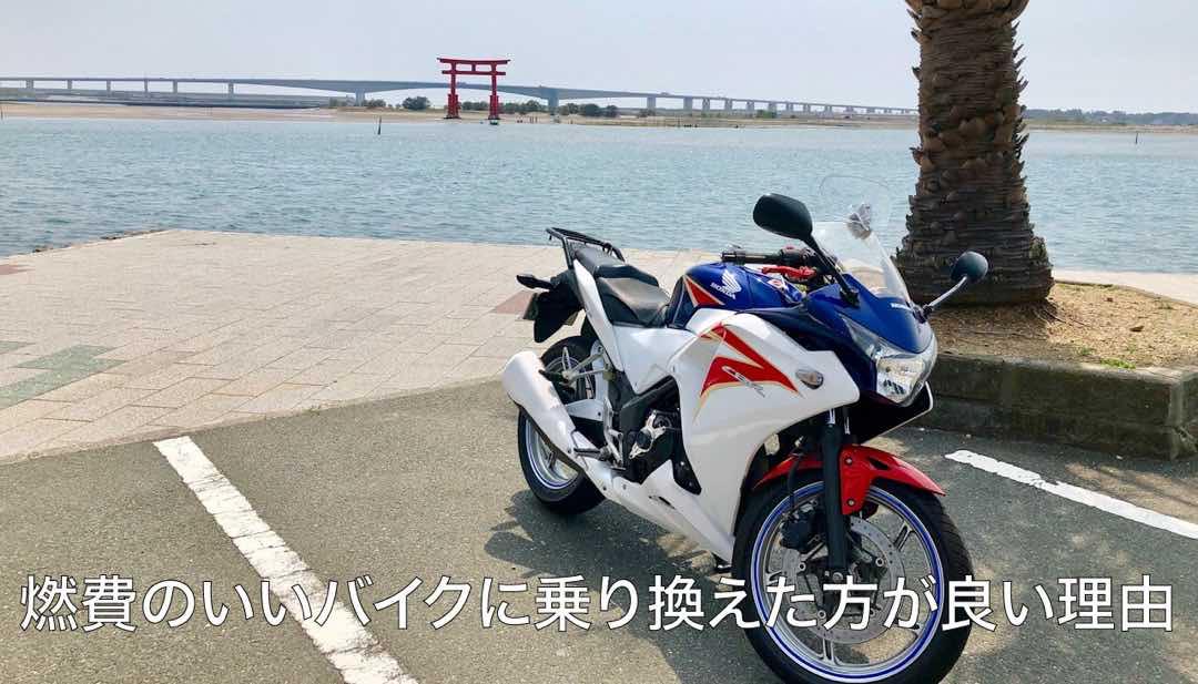 燃費のいいバイクに乗り換えた方が良い理由 17