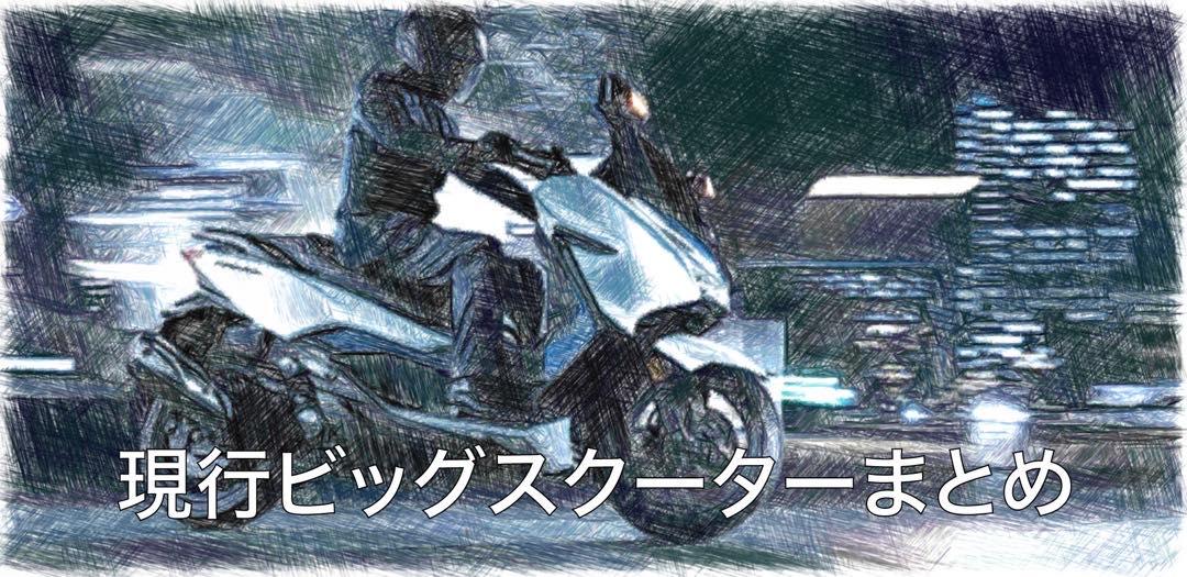 【2020年最新】現行ビッグスクーターまとめ 13