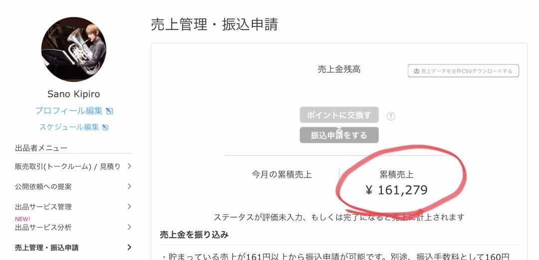 音楽だけで16万円稼いだ方法 26
