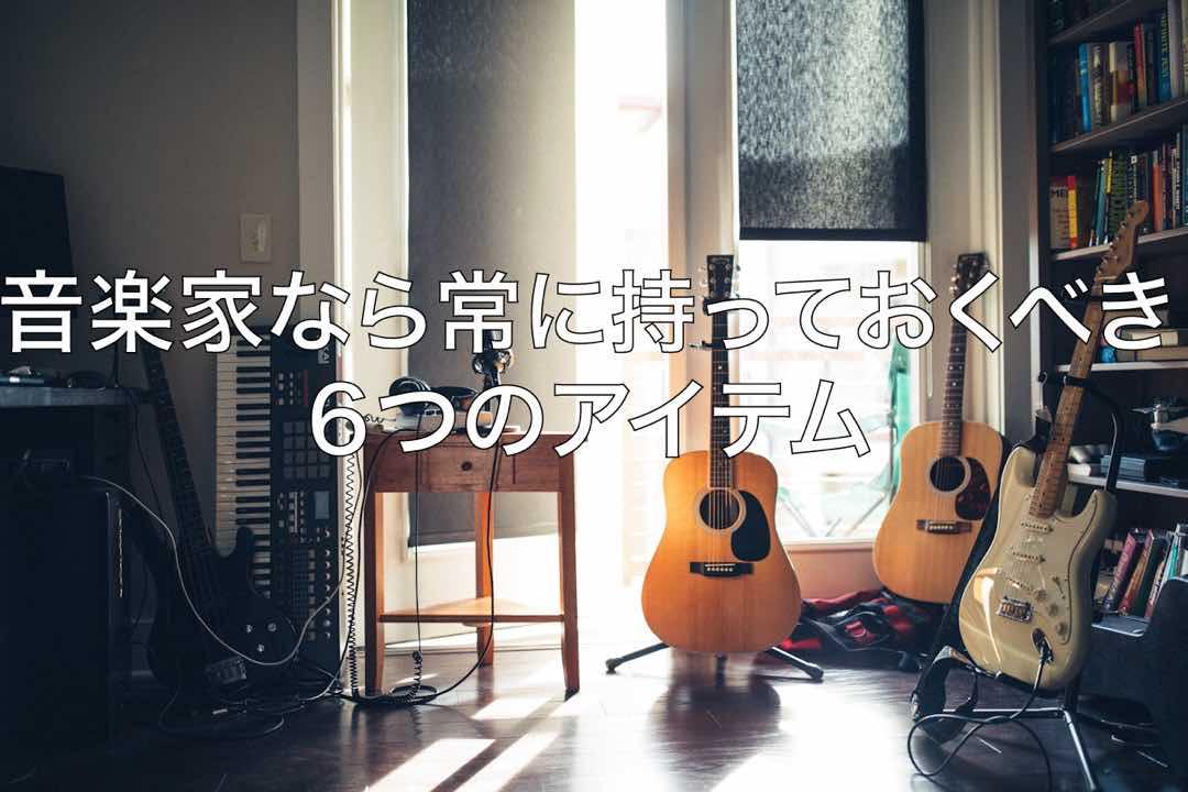 音楽家なら常に持ち歩くべき6つのアイテム【ほぼ100円】 25