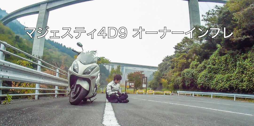 【愛車レビュー】マジェスティ(4D9)オーナーインプレ 53