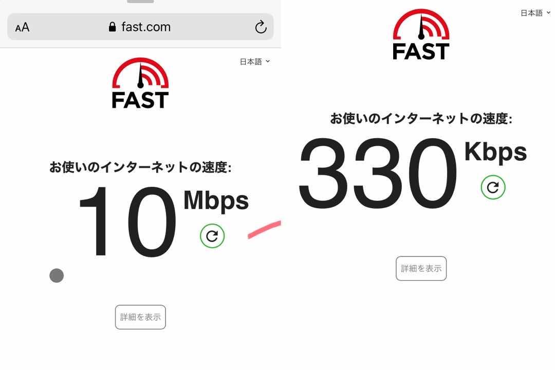 ZEUS WiFiに乗り換え最速レビュー 22