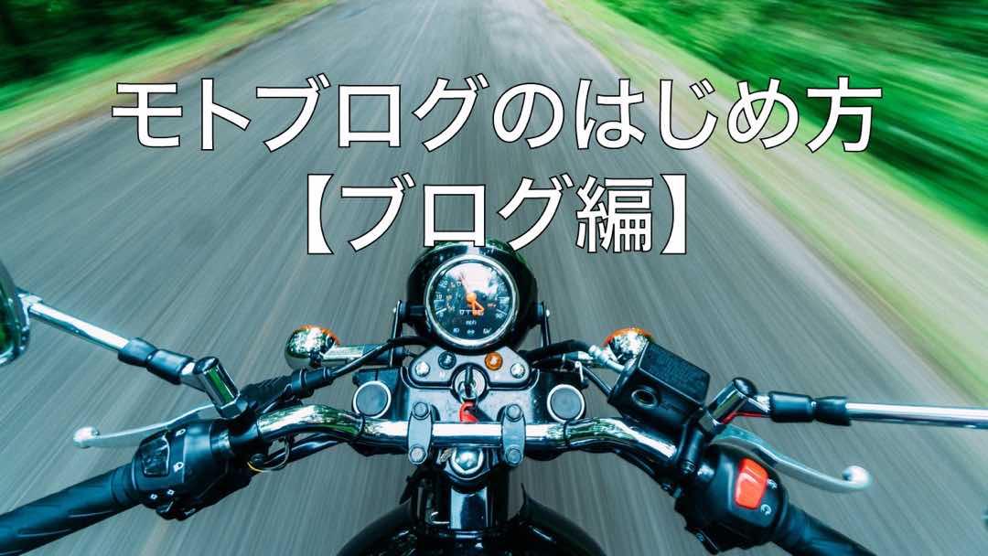 モトブログのはじめ方【ブログ編】 57