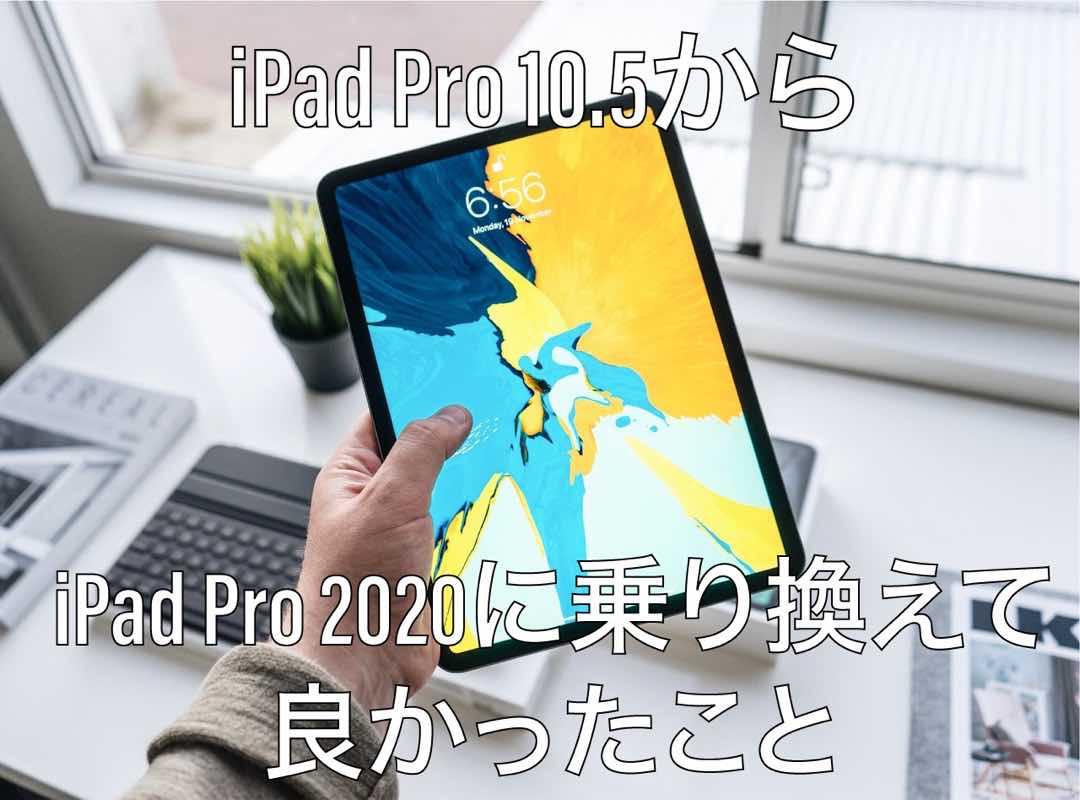iPad10.5からiPad Pro 2020に乗り換えて良かったこと 22