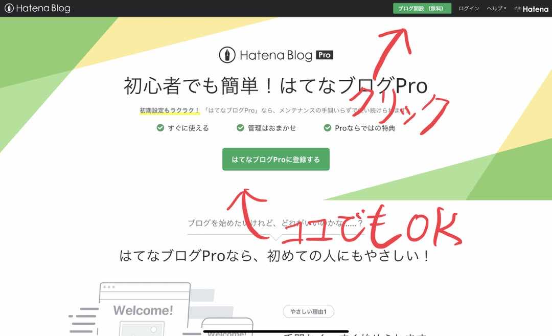 モトブログのはじめ方【ブログ編】 67