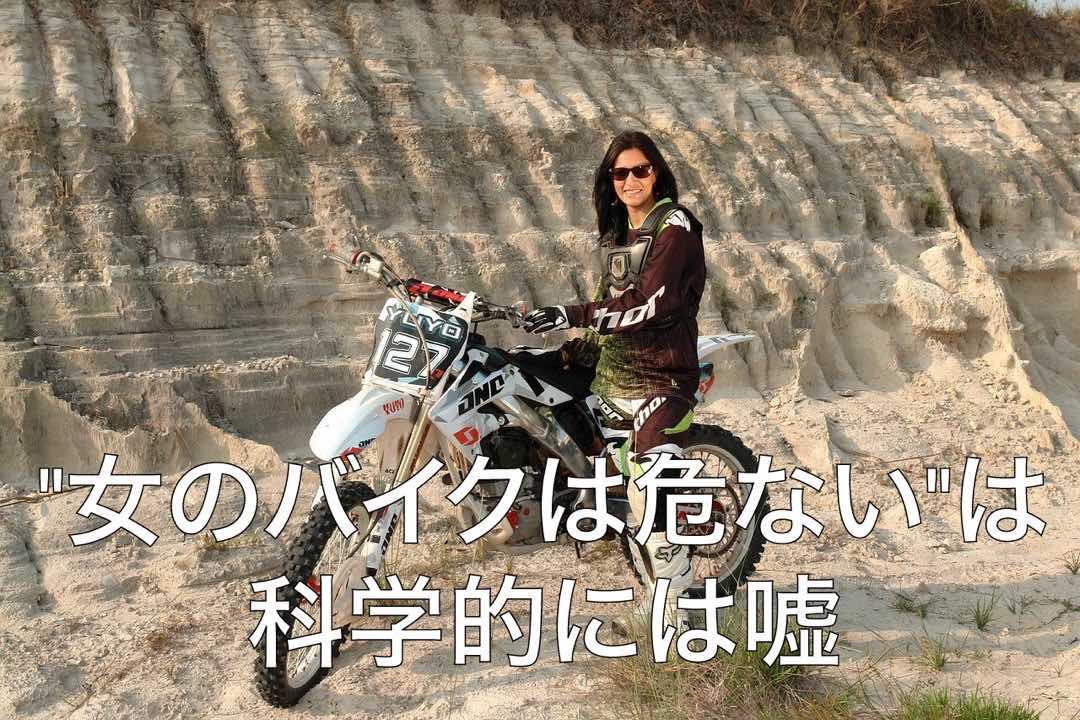 「女のバイクは危ない」は科学的には嘘と判明 29