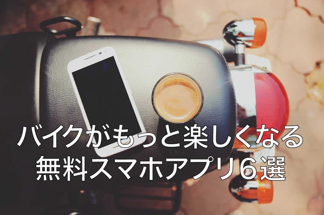 バイクがもっと楽しくなる無料スマホアプリ6選 57