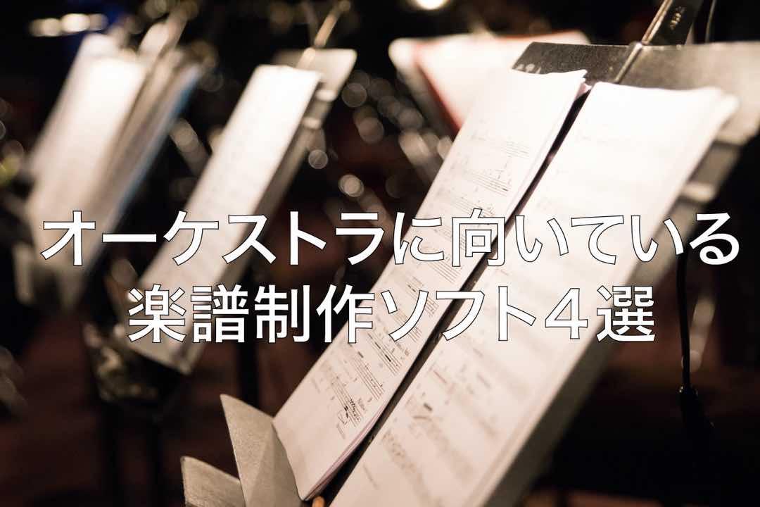 オーケストラに向いている楽譜制作ソフト4選 25