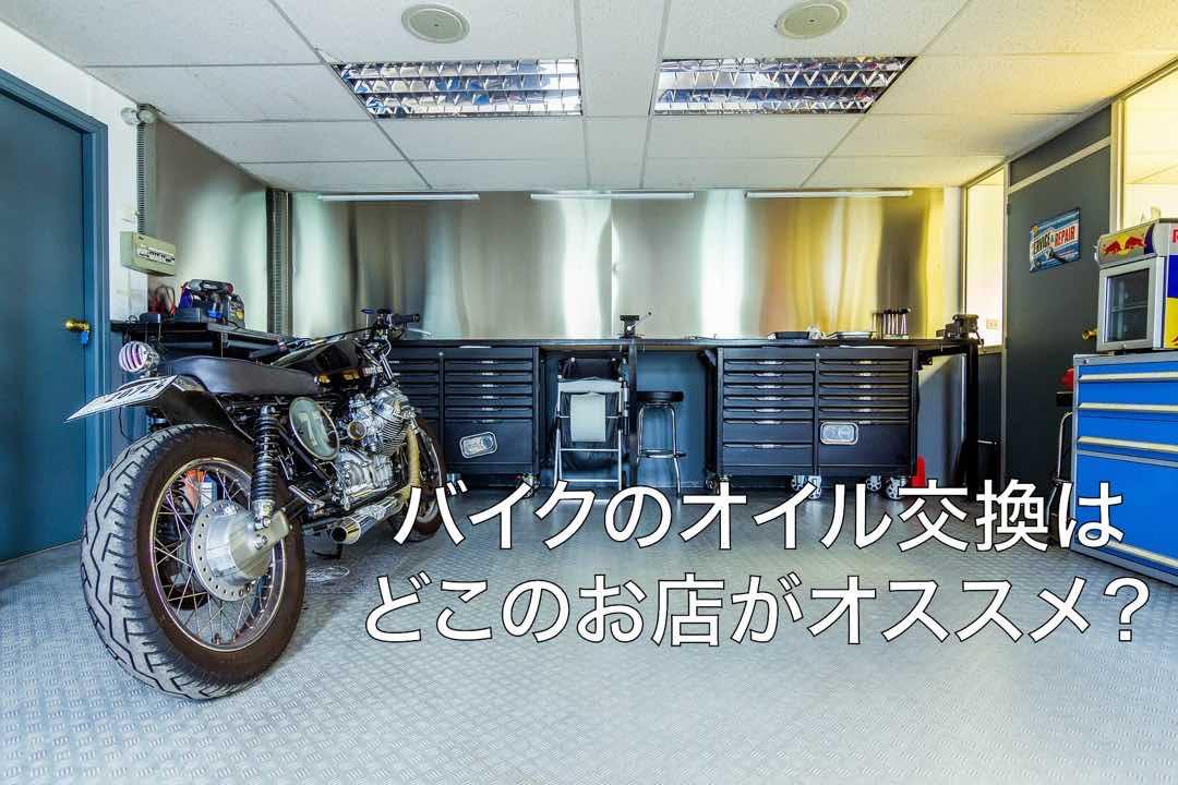 バイクのオイル交換はどこのお店がオススメ?徹底比較 22