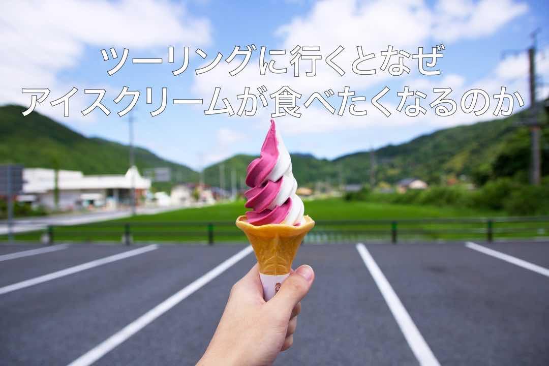 ツーリングに行くとなぜアイスクリームが食べたくなるのか 23