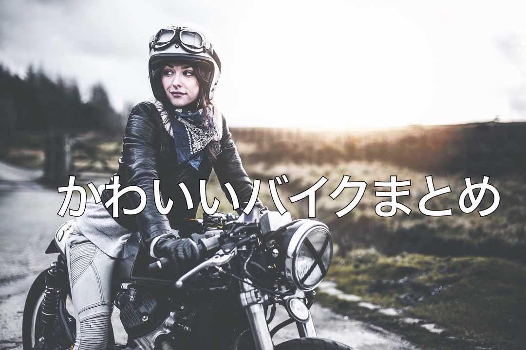 かわいいバイク12選【女子必見】 74