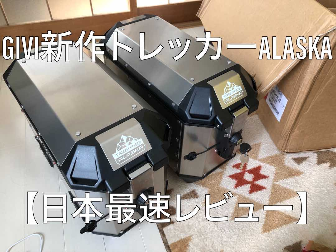 GIVI新作トレッカーALASKA【日本最速レビュー】 47