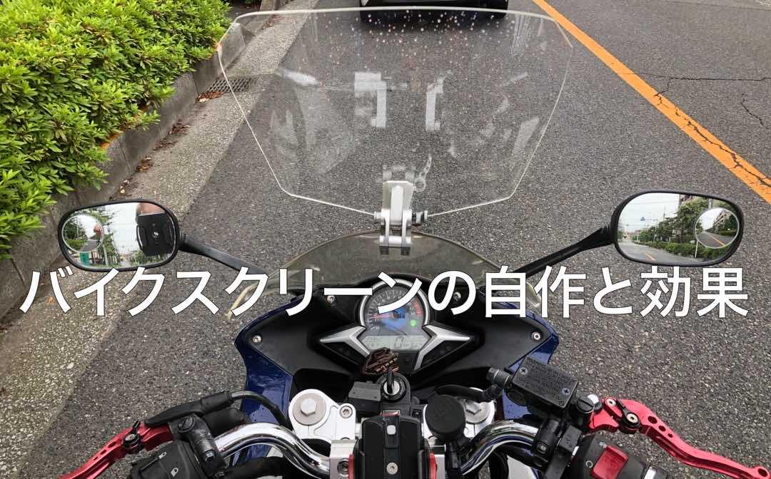 バイクスクリーンの自作方法と効果 24