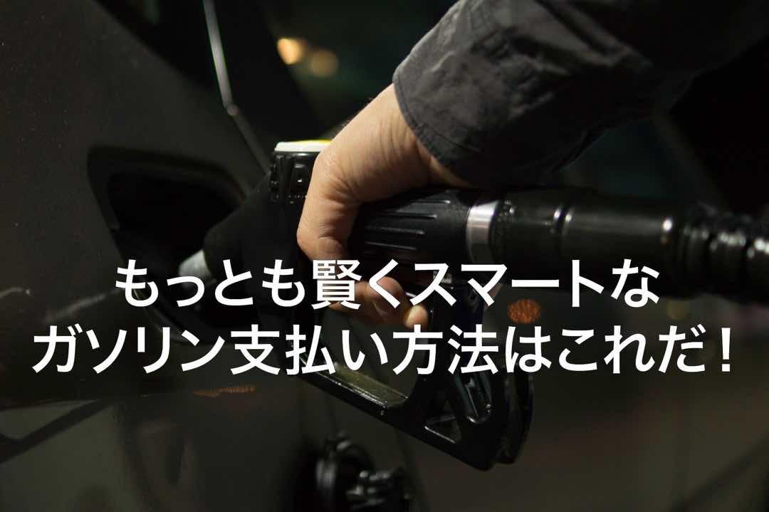 もっとも賢くスマートなガソリン支払い方法はこれだ! 19