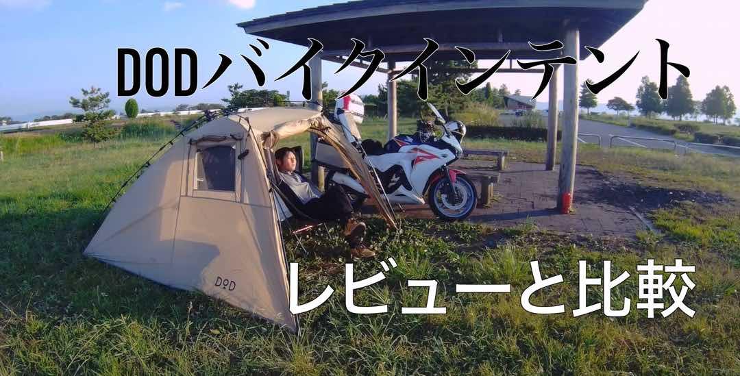 設営簡単は正義!DODバイクインテント【レビューと比較】 27