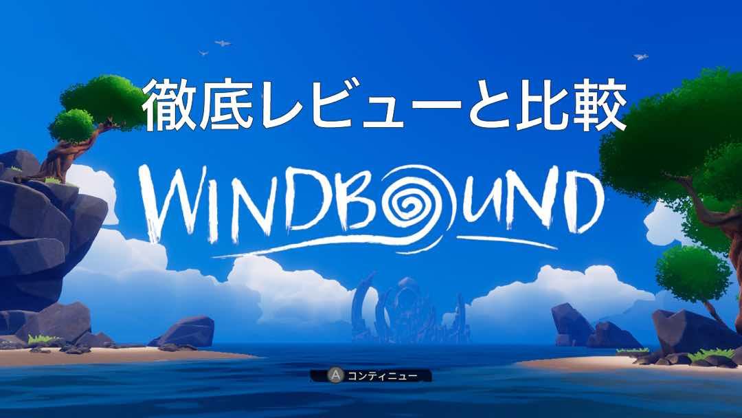 WindBound Switch版 徹底レビューとPS4比較 37