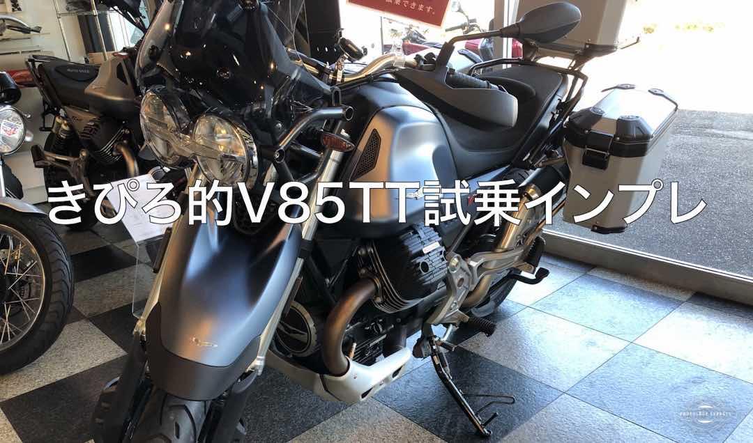 きぴろ的V85TT試乗インプレ 22