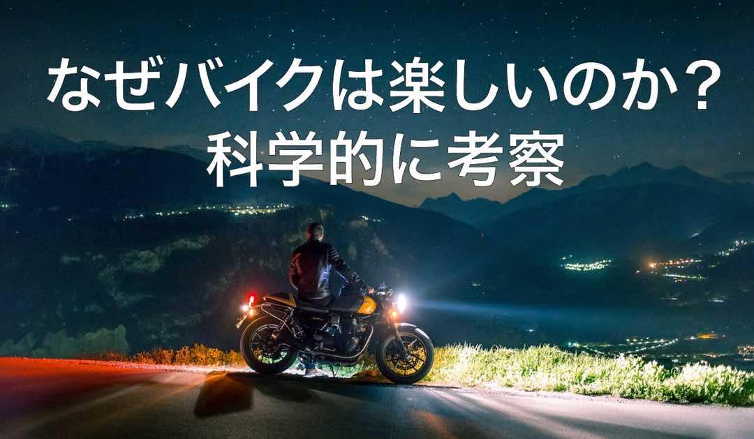 なぜバイクは楽しいのか?科学的に考察 15