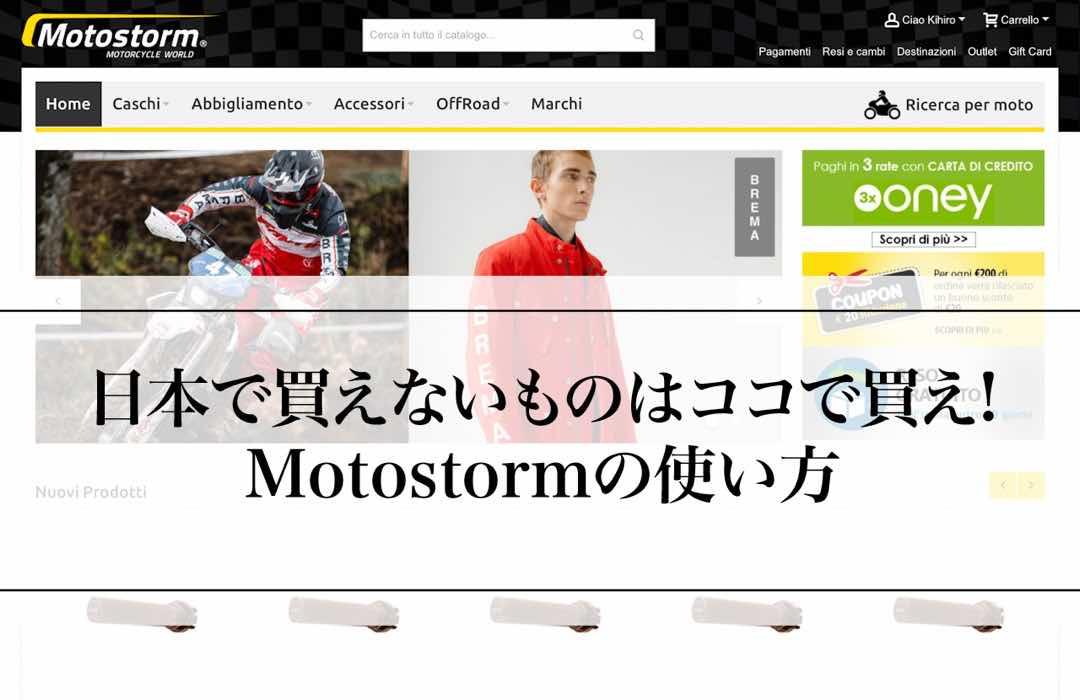 バイク専門通販Motostormの使い方 17