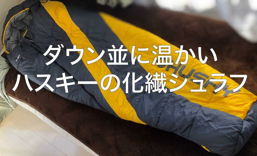 ダウン並に温かいハスキーの化繊シュラフ【レビュー】 13