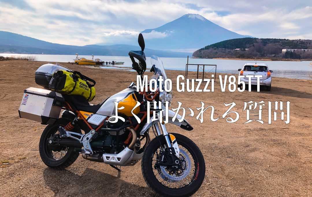 MotoGuzzi V85TTに乗っていてよく聞かれる質問 49
