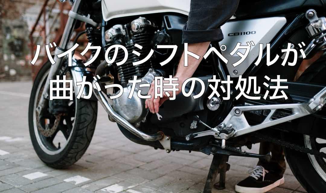 バイクのシフトペダルが曲がった時の対処法 15