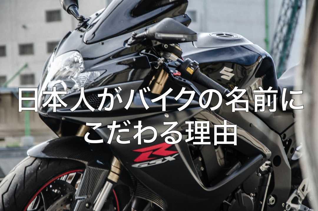 日本人がバイクの名前にこだわる理由 11