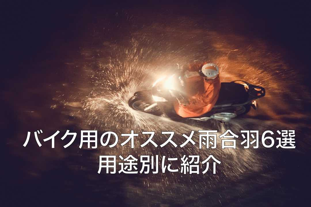 バイク用のオススメ雨合羽6選|用途別に紹介 7